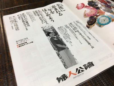 創刊100周年のあの雑誌!