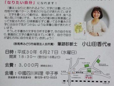 茨城県牛久市で講演会