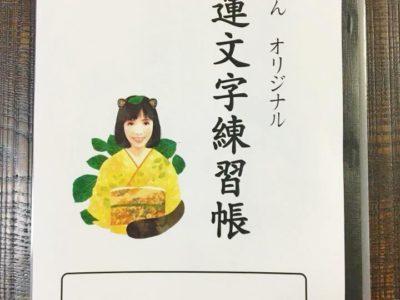 オリジナル開運文字練習帳(試作品)