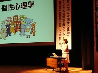 個性心理學の教育講演会