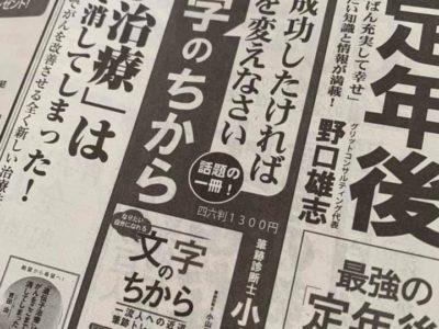 日経新聞に、小山田香代!