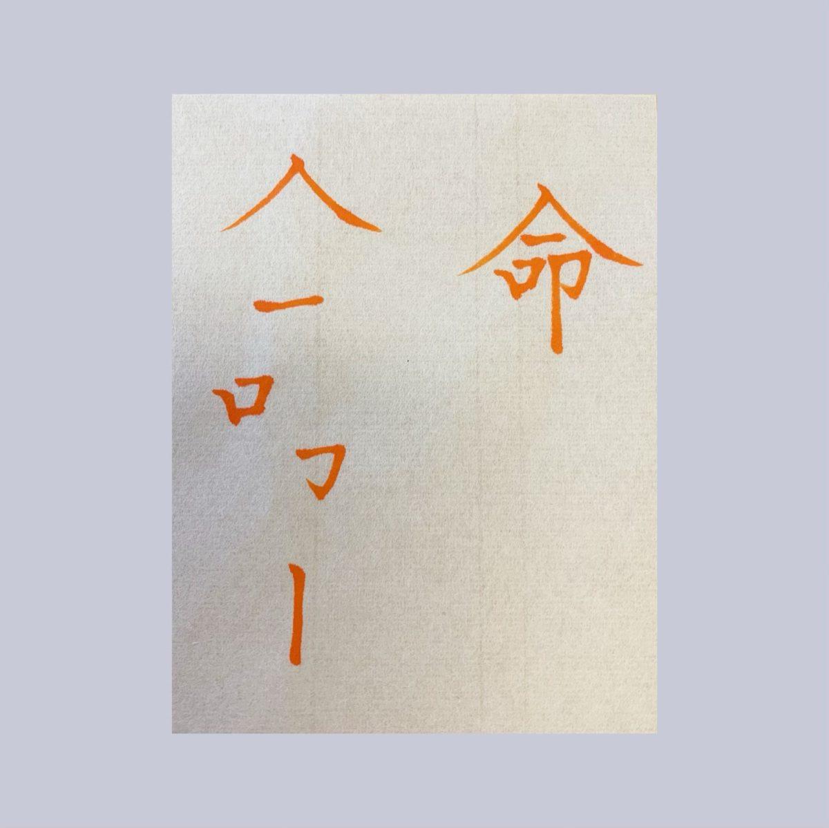 「命」の効果的な書き方
